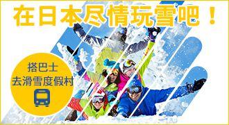 Enjoy Japan's Snow