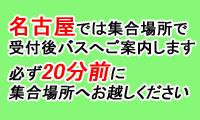 ★★名古屋集合のご注意★★