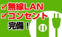 ☆コンセント・WiFi設備あり☆