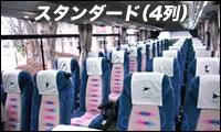 4列シート