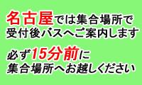 ★名古屋出発のご注意★]
