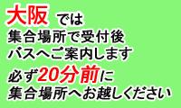 ★★集合時間の厳守★★]