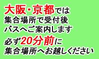 ★★集合時間の厳守★★