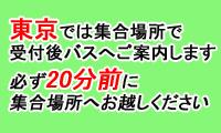 ★★東京出発のご注意★★