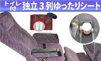 3列独立シート☆トイレ付☆