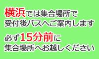 ★(17/4/1より)横浜YCAT集合のご注意★