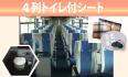 コンビバス(後方4列)