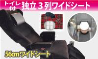 ☆3列独立トイレ付☆