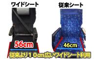 従来より10cm広いワイドシートを利用