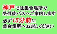 ★神戸集合のご注意★]