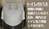 トイレ付で安心