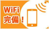 便利なWi-Fi