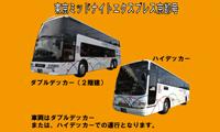 画像は関東バスです