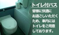トイレ付で安心。